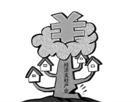 胡乃军:房地产并非都是支柱