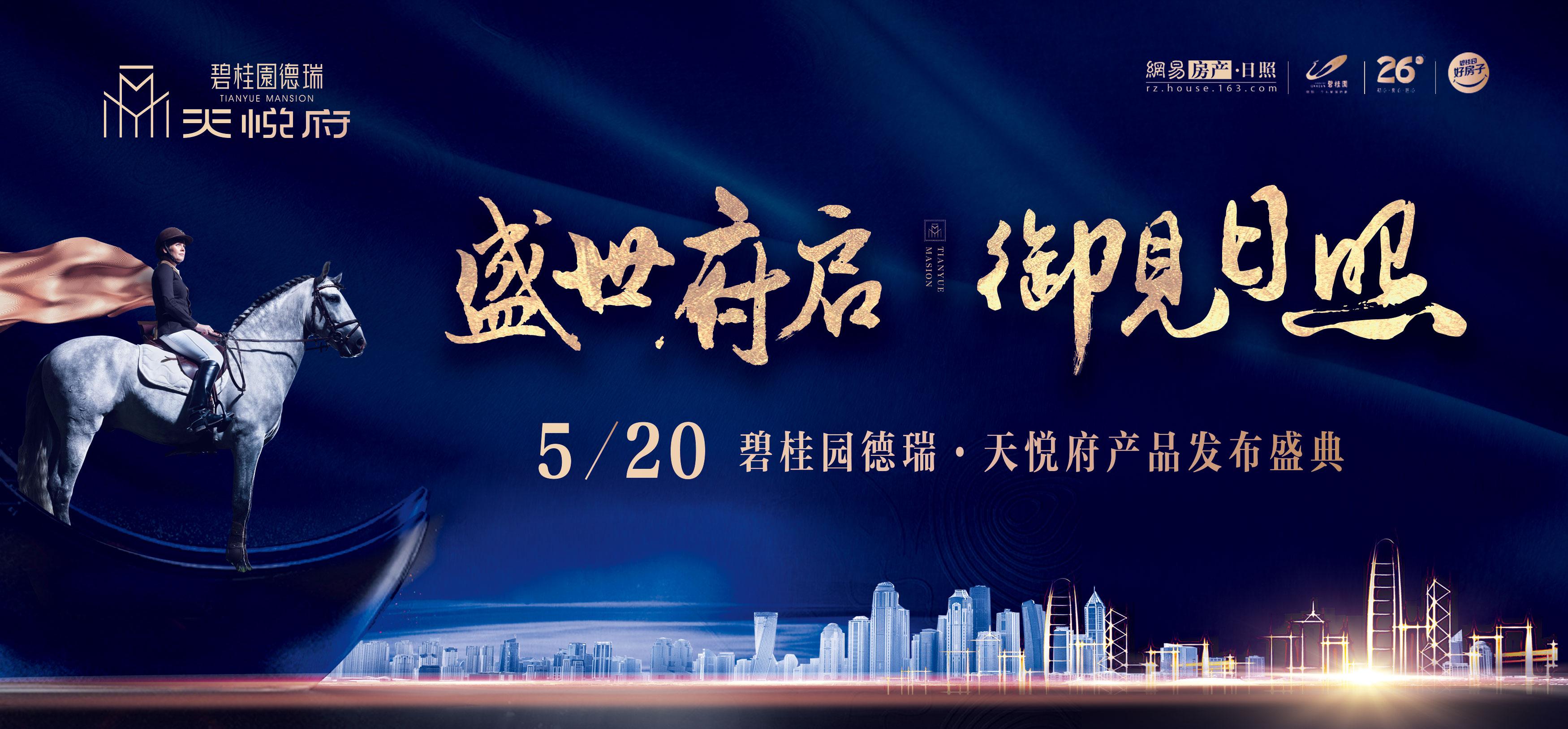 碧桂园德瑞·天悦府产品发布盛典