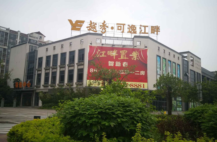 可逸江畔,学位好,大型高档小区环境优美!