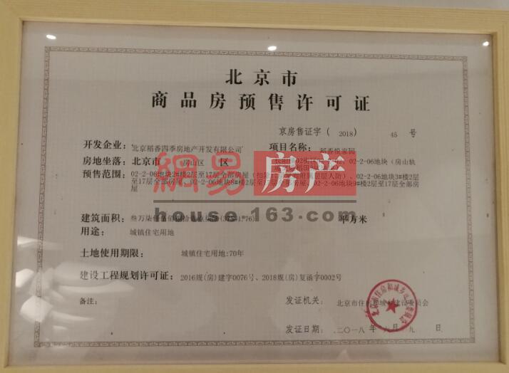 中粮·京西祥云