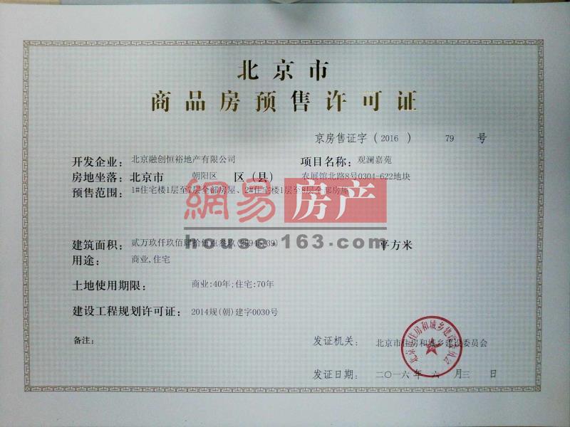 融创·北京壹号院