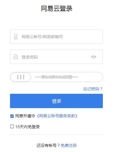 登录流程2