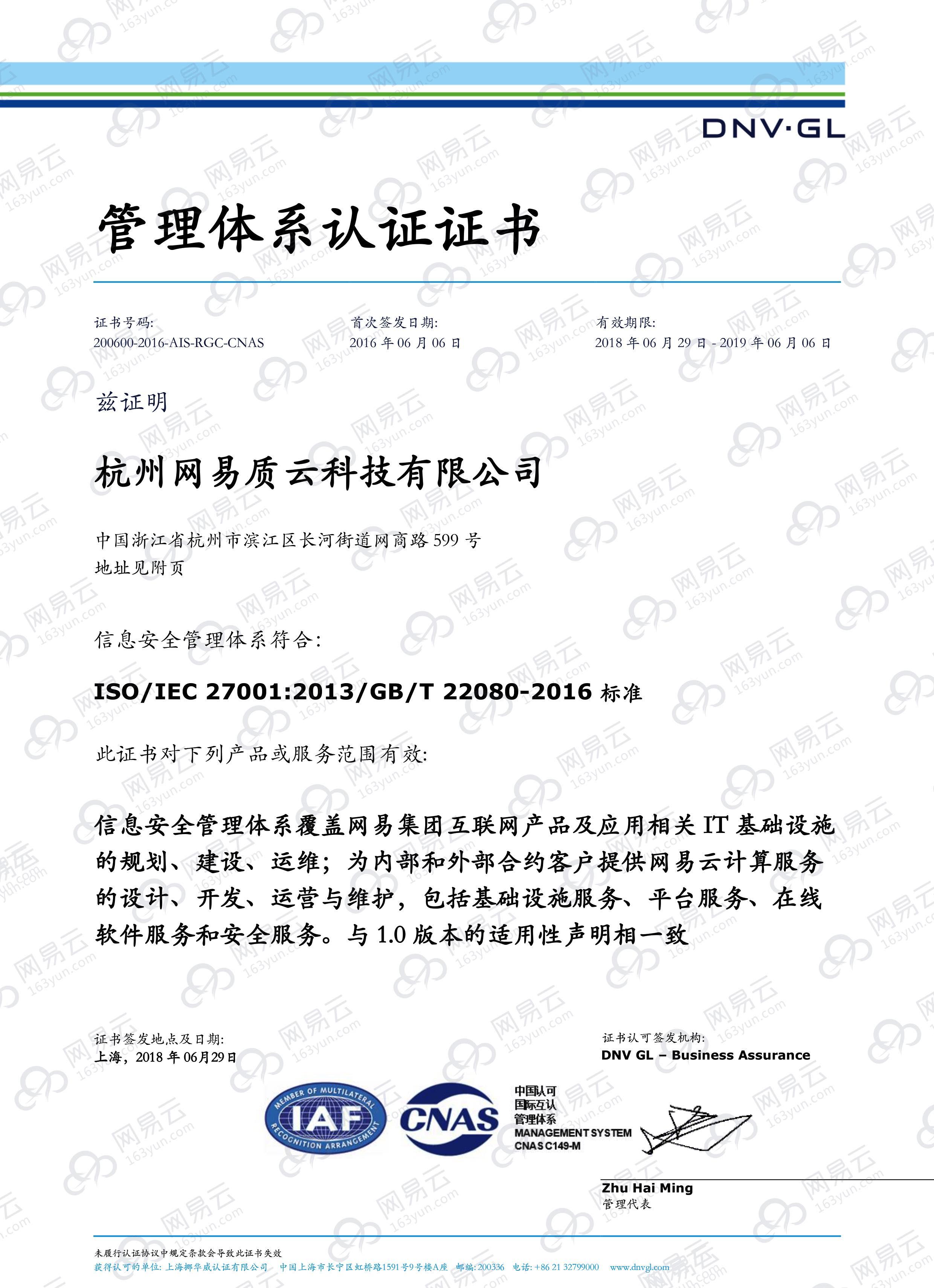 ISO27001-CNAS