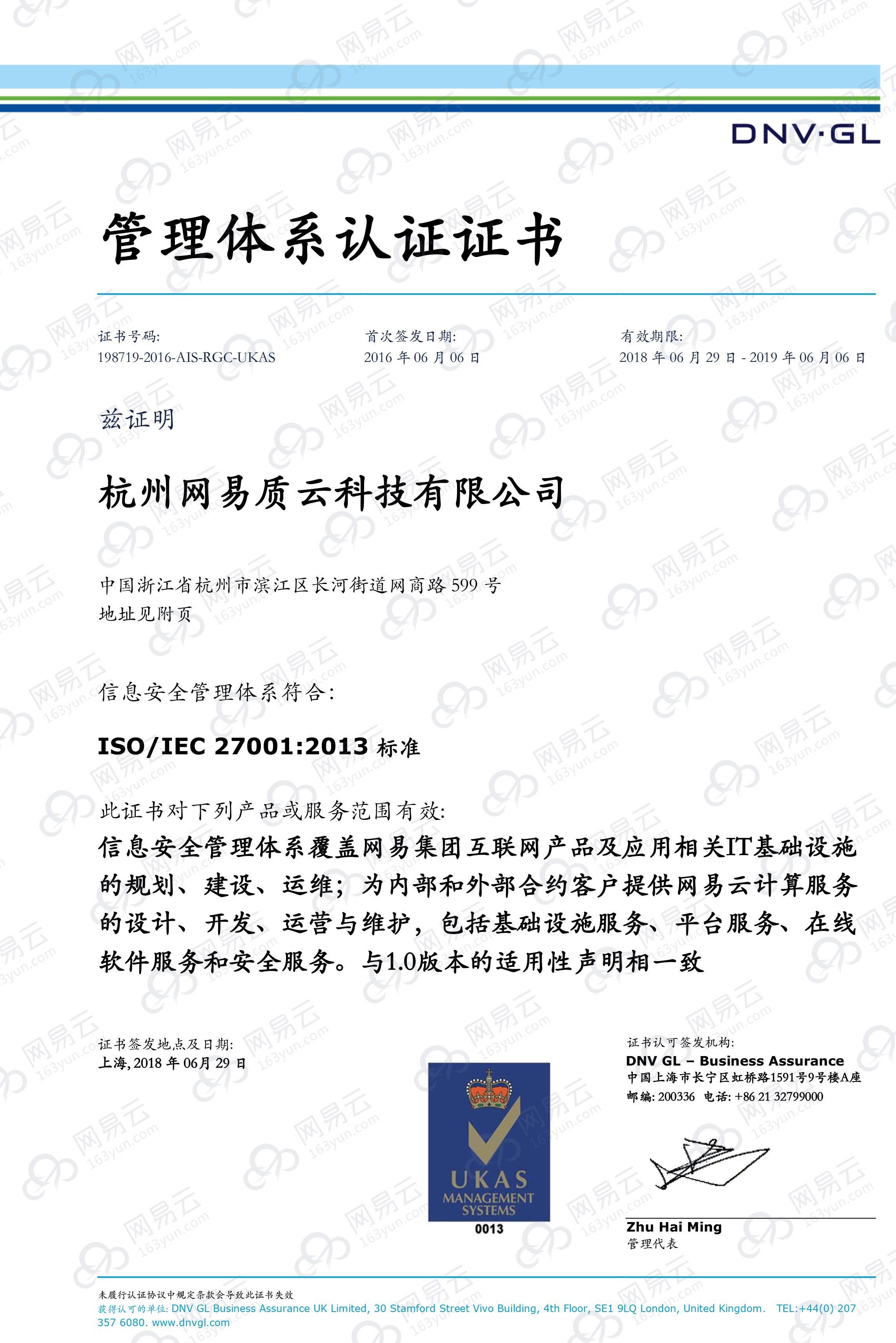 ISO27001-UKAS