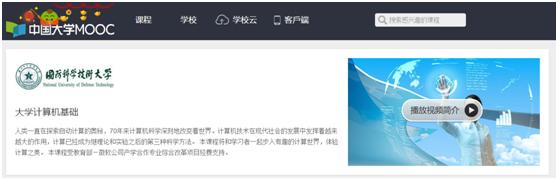 中国大学MOOC上国防科学技术大学的《大学计算机基础》课程
