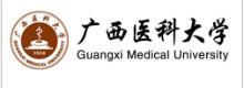 广西医科大学