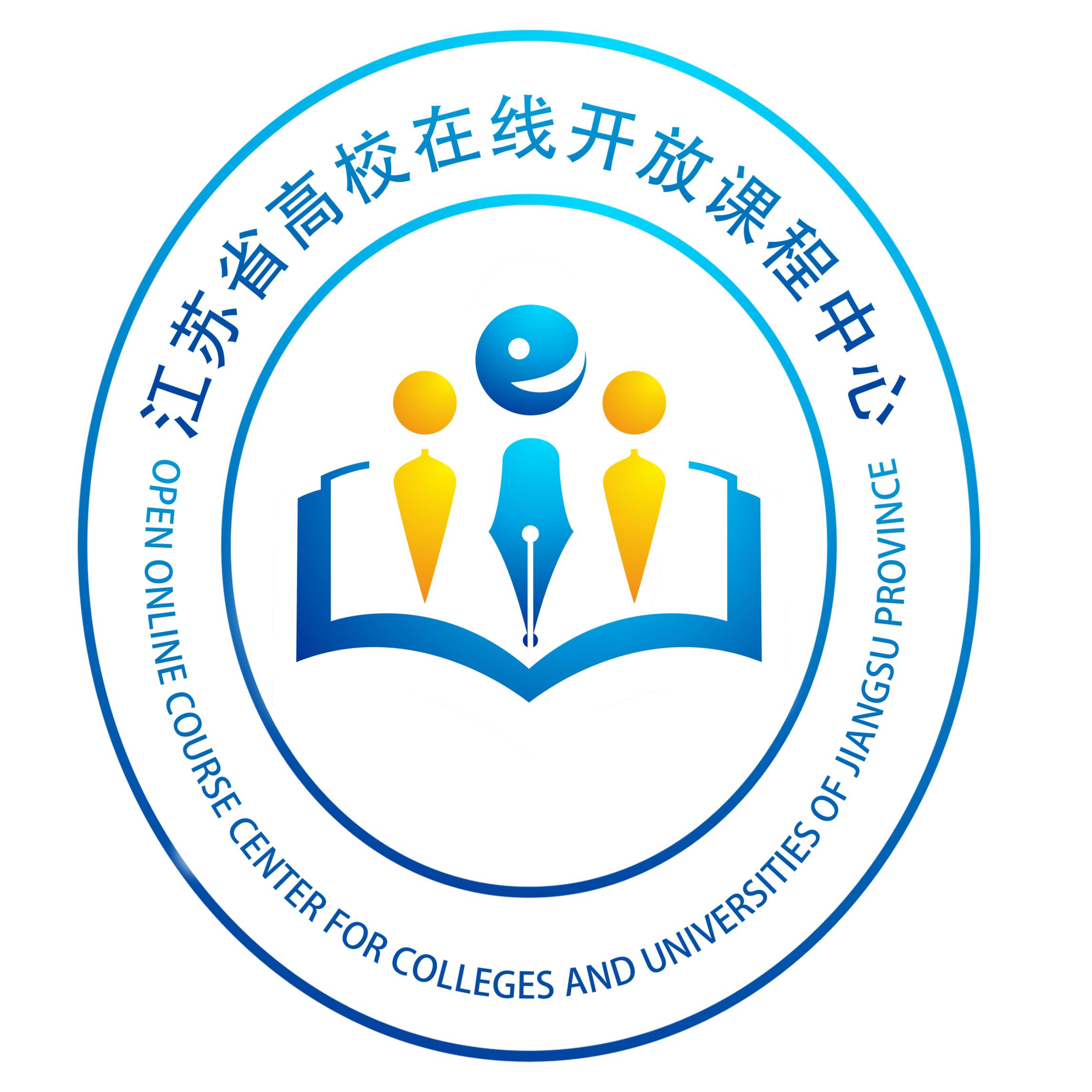江苏省高校在线开放课程中心