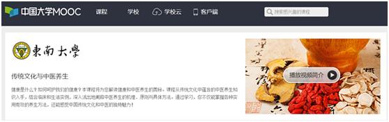 东南大学《传统文化与中医养生》_中国大学MOOC