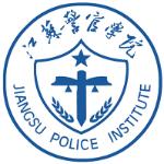 江蘇警官學院