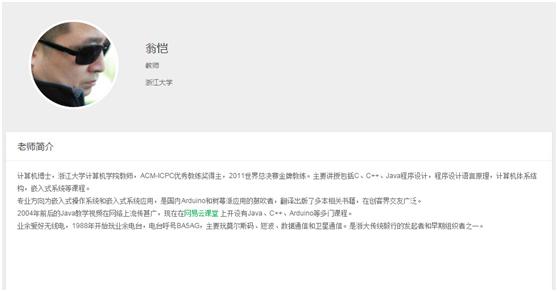 中国大学MOOC上的浙大教授翁恺老师
