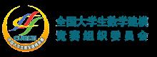 全国大学生数学建模竞赛组织委员会
