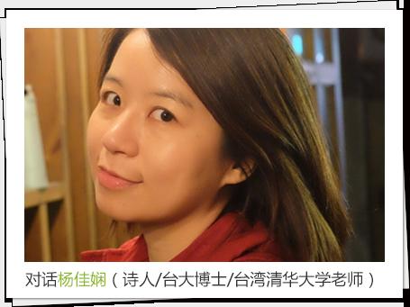 Image result for 女詩人 台灣