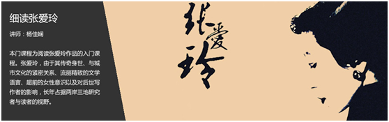 '台湾新竹清华大学《细读张爱玲》登陆中国大学MOOC'
