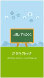 中国大学MOOC APP下载