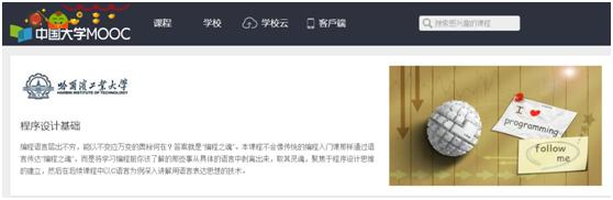 中国大学MOOC上哈尔滨工业大学的《程序设计基础》课程