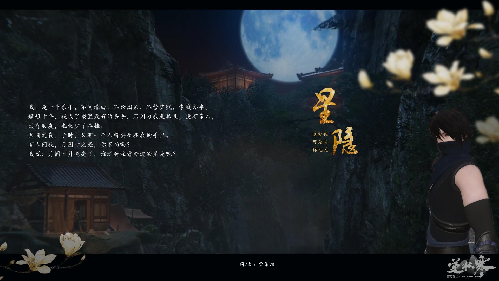 【自在门】图文-星隐(情不知所起,一往而深)