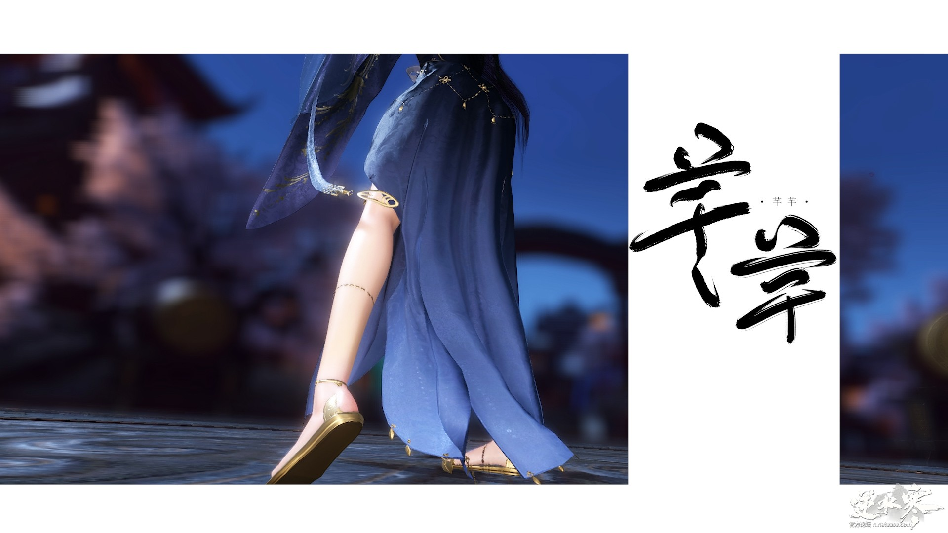 【自在门】《芊芊》逆水寒奇遇获得跳舞动作主题MV