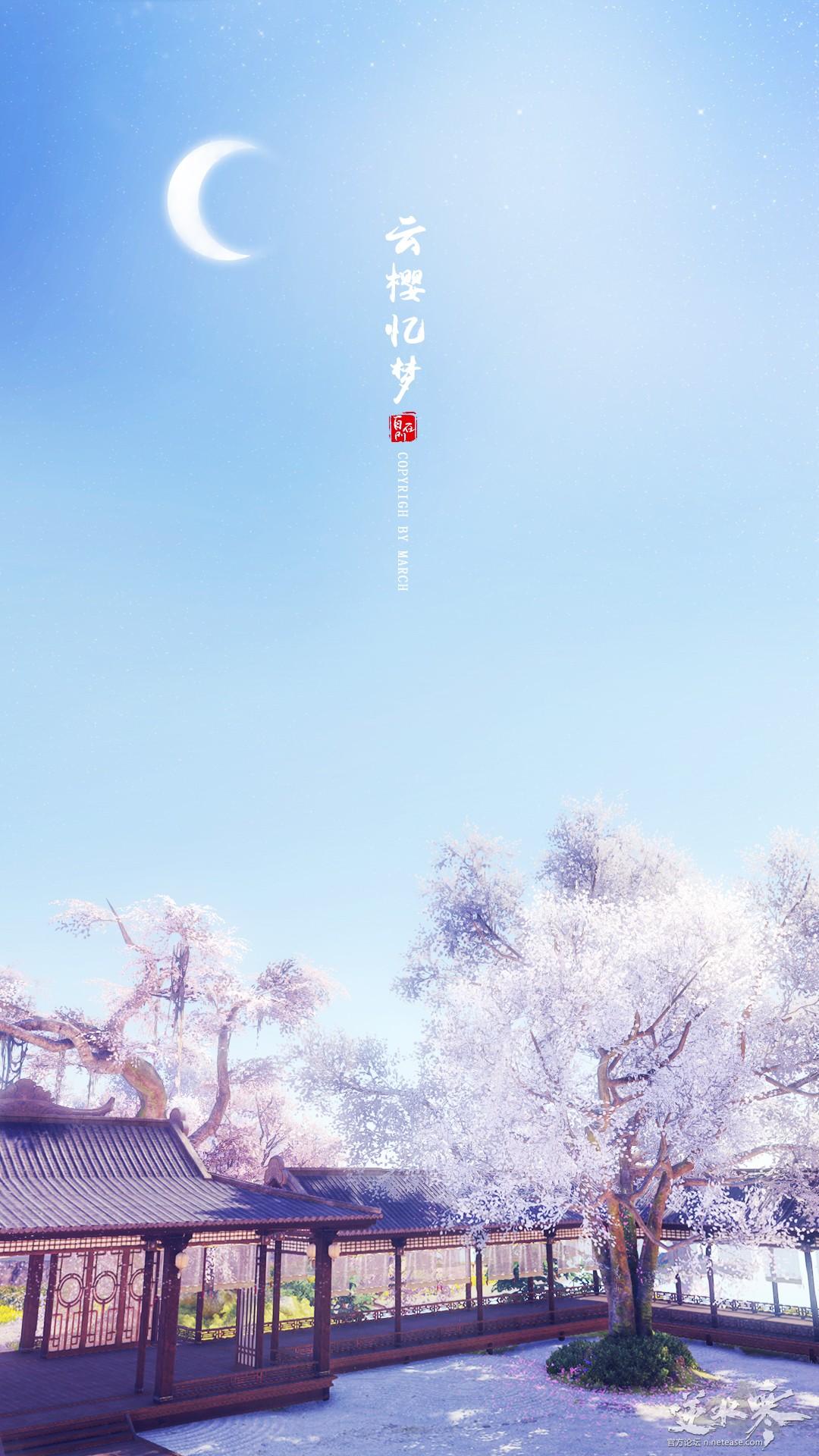 【自在门】【手机风景壁纸】日月之行,若出其中;星汉灿烂,若出其里