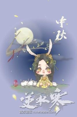 【自在门】祝大家中秋快乐,送出一只小兔叽