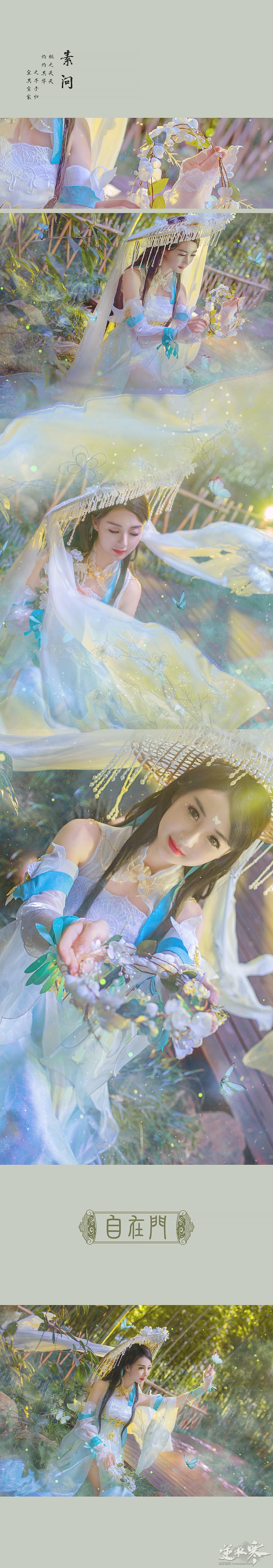 【自在门·cosplay】【瑶音】素问·晚竹蝶影  祝大家中秋节快乐!!!