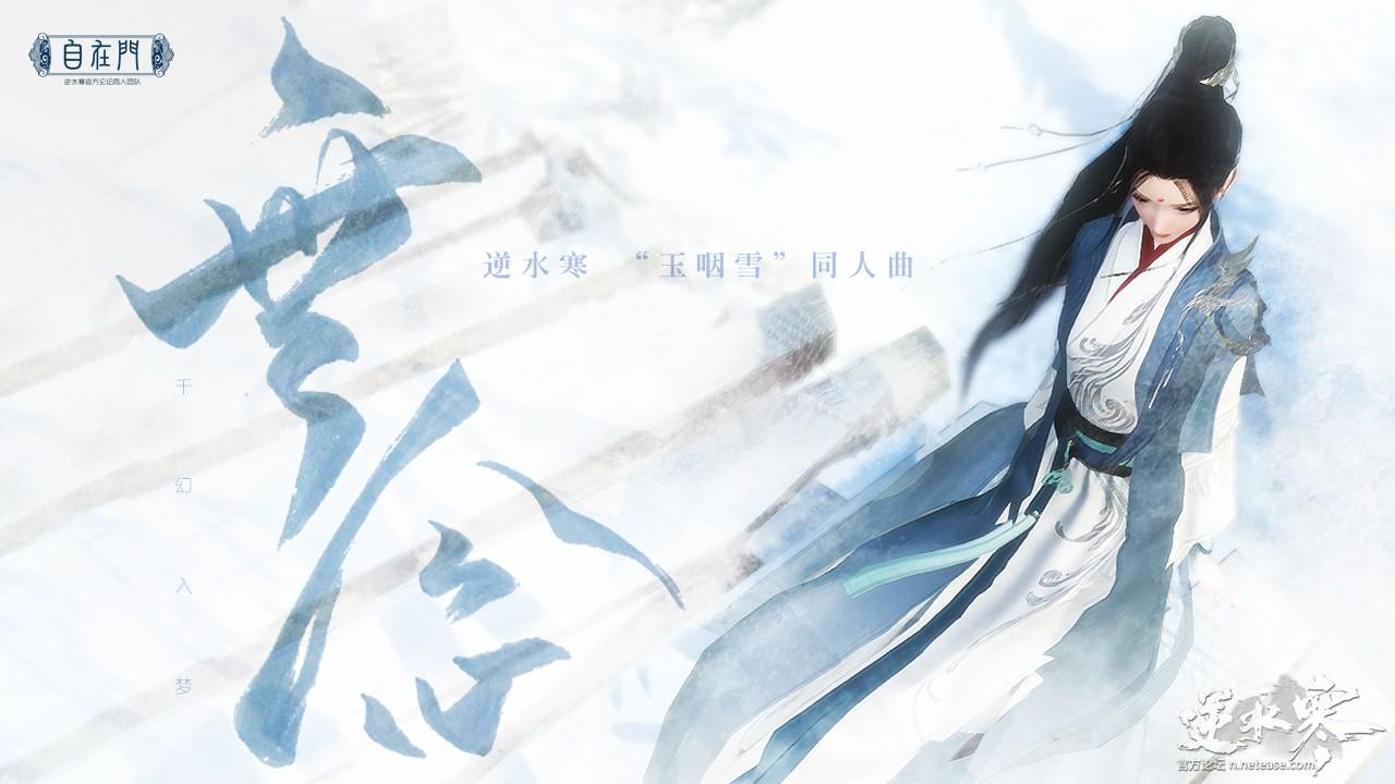 """【自在门】 原创歌曲《无念》-记""""玉咽雪""""支线剧情"""
