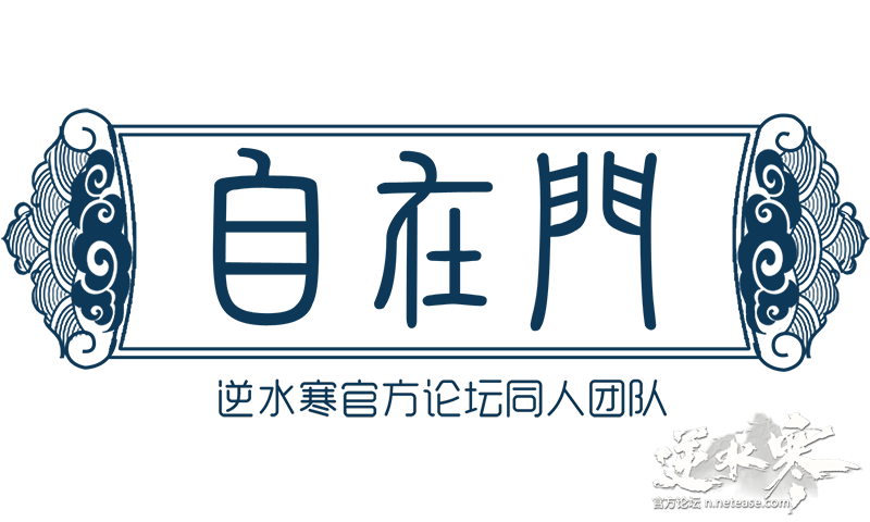 逆水寒logo2(800).png