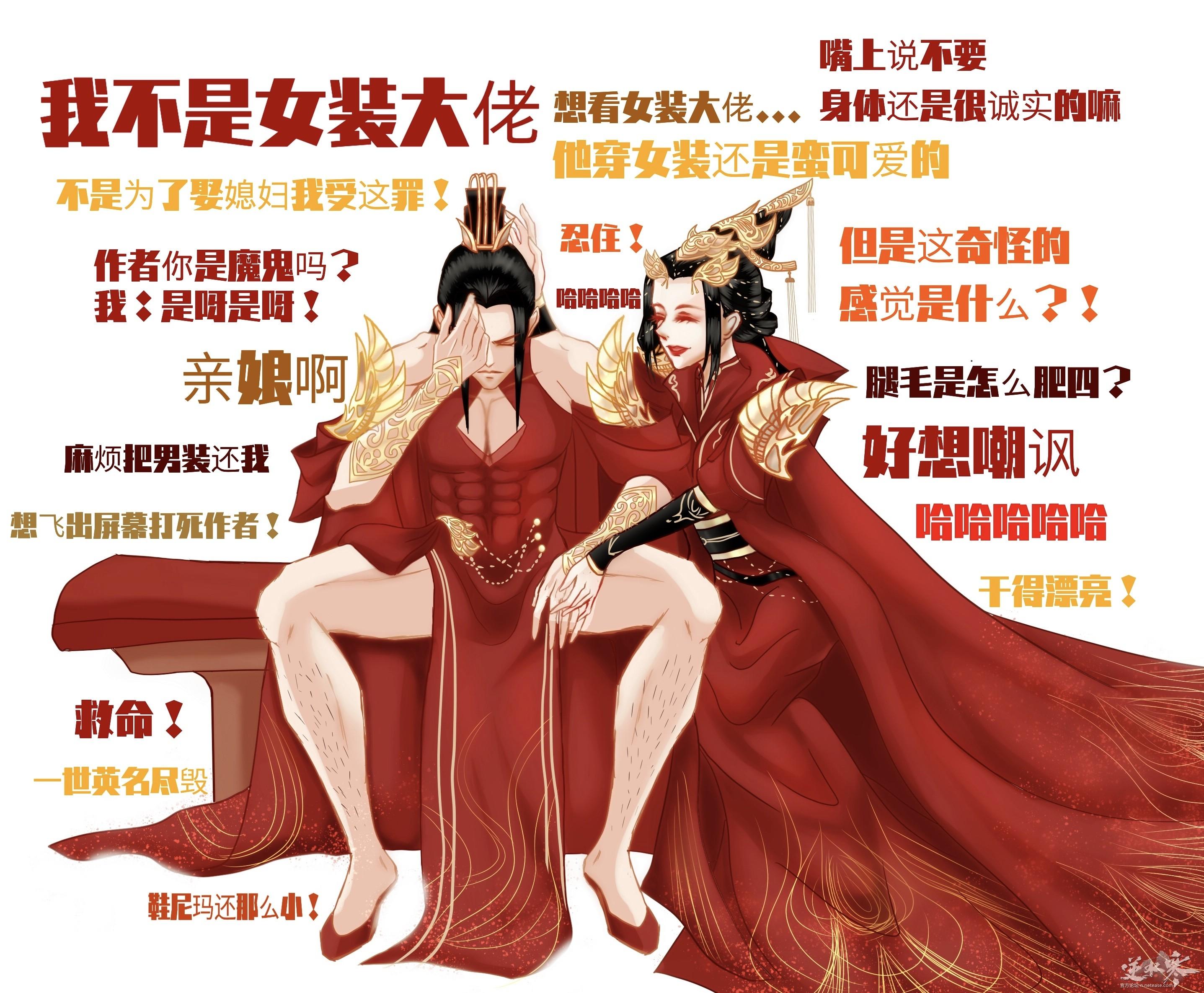 关于红鸾婚服正经的沙雕梗【手绘】【自在门】