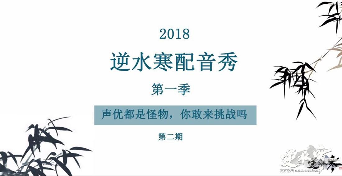 #逆水寒配音秀#第一季第二期评选【自在门】