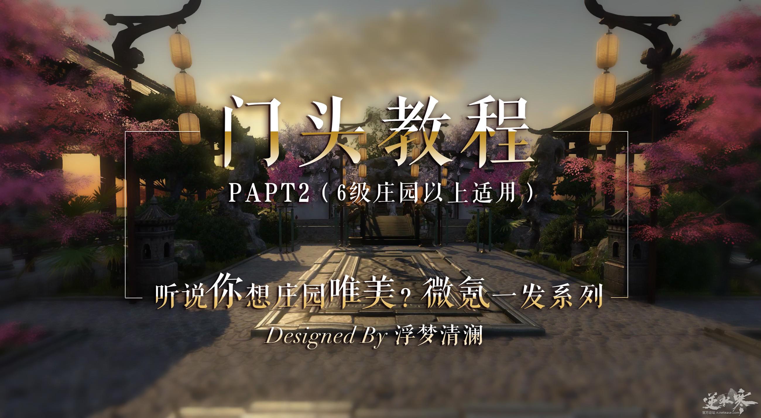 【庄园教程丨第二期】【听说你想庄园唯美?微氪一发系列】PART2-自在门