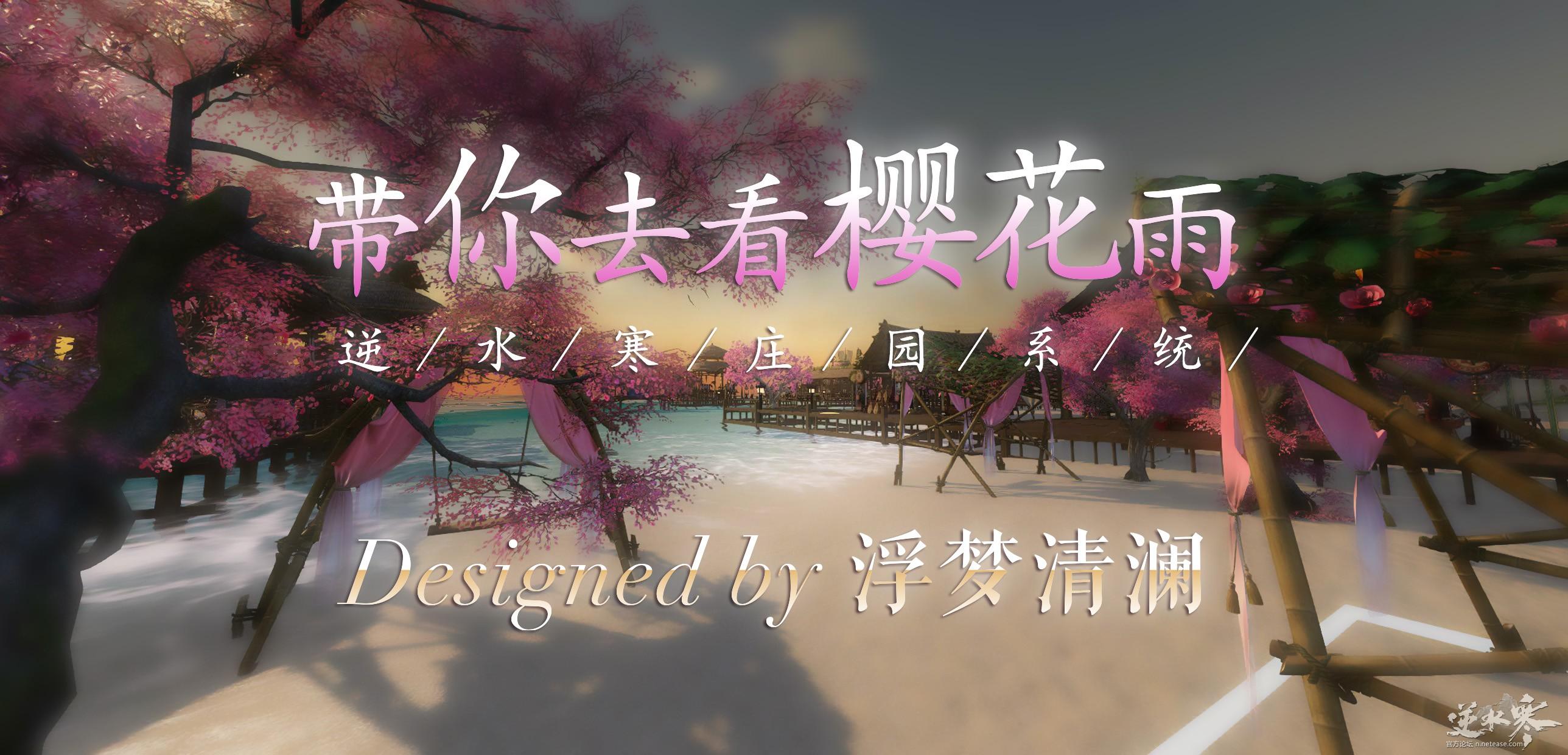 【庄园视频】【海滩】带你去看海滩の浪漫樱花雨