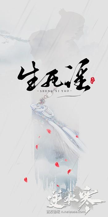 《生死谣》游戏微电影预告片【自在门】