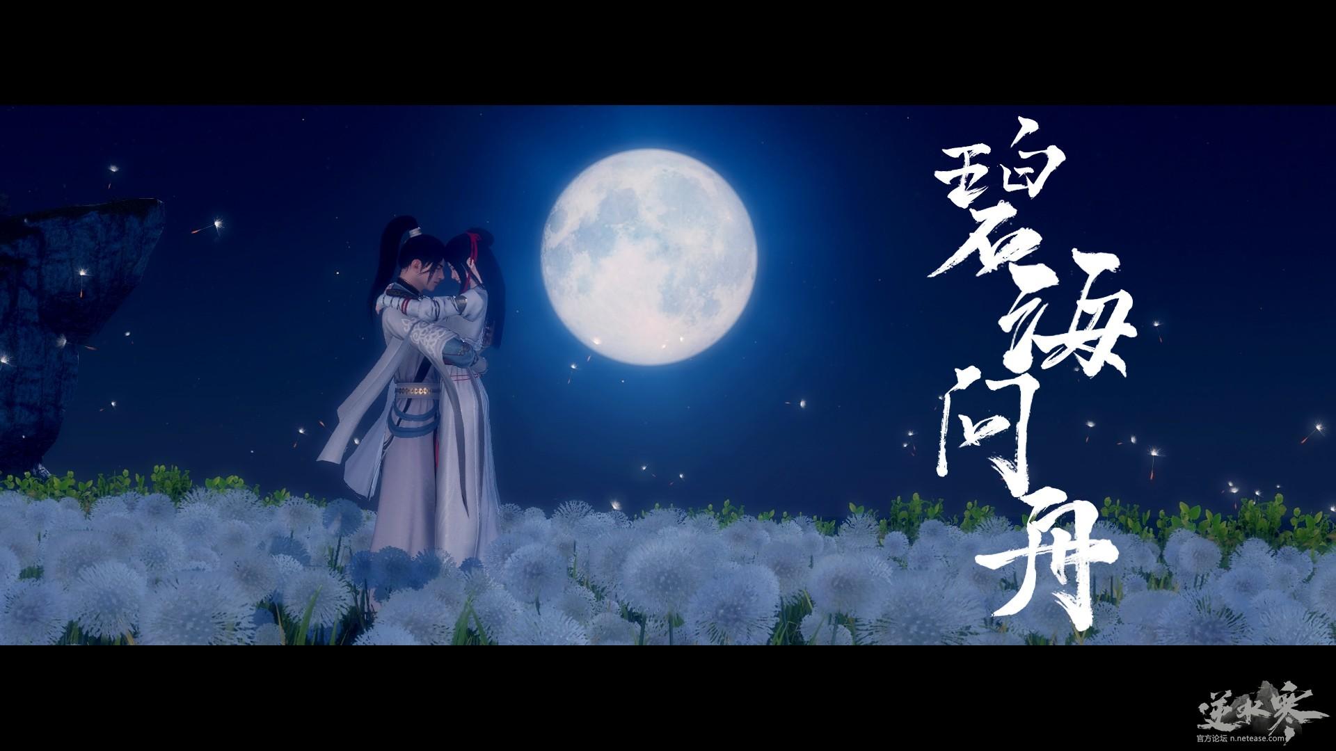 【碧海问舟】师妹终强娶师兄成功【自在门】【视频】