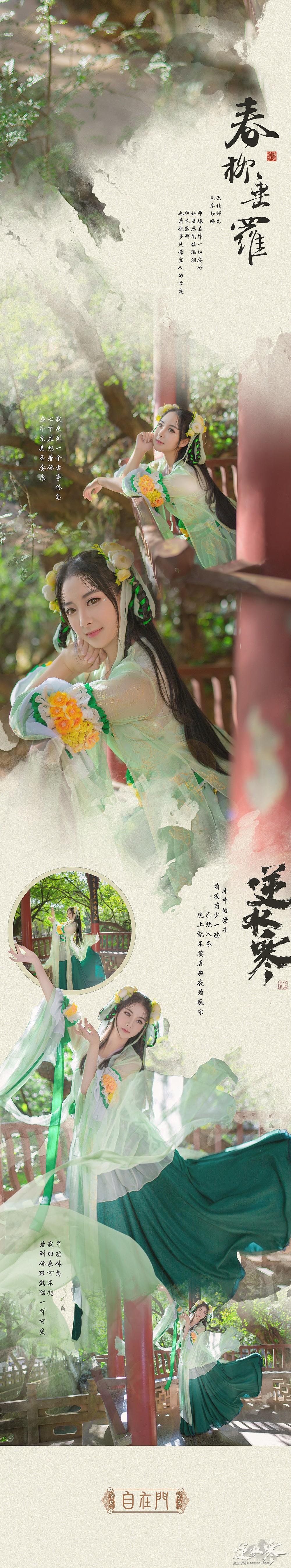 瑶音·春柳垂罗·给无情师兄的信cosplay【自在门】【cos】
