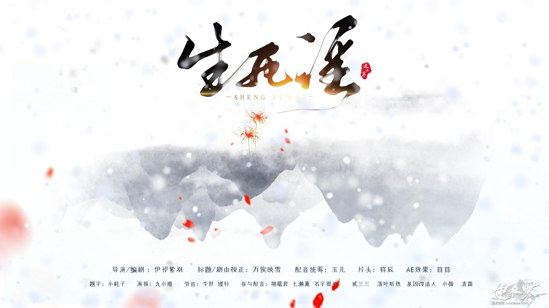 《生死谣》游戏微电影正片发布~【自在门】