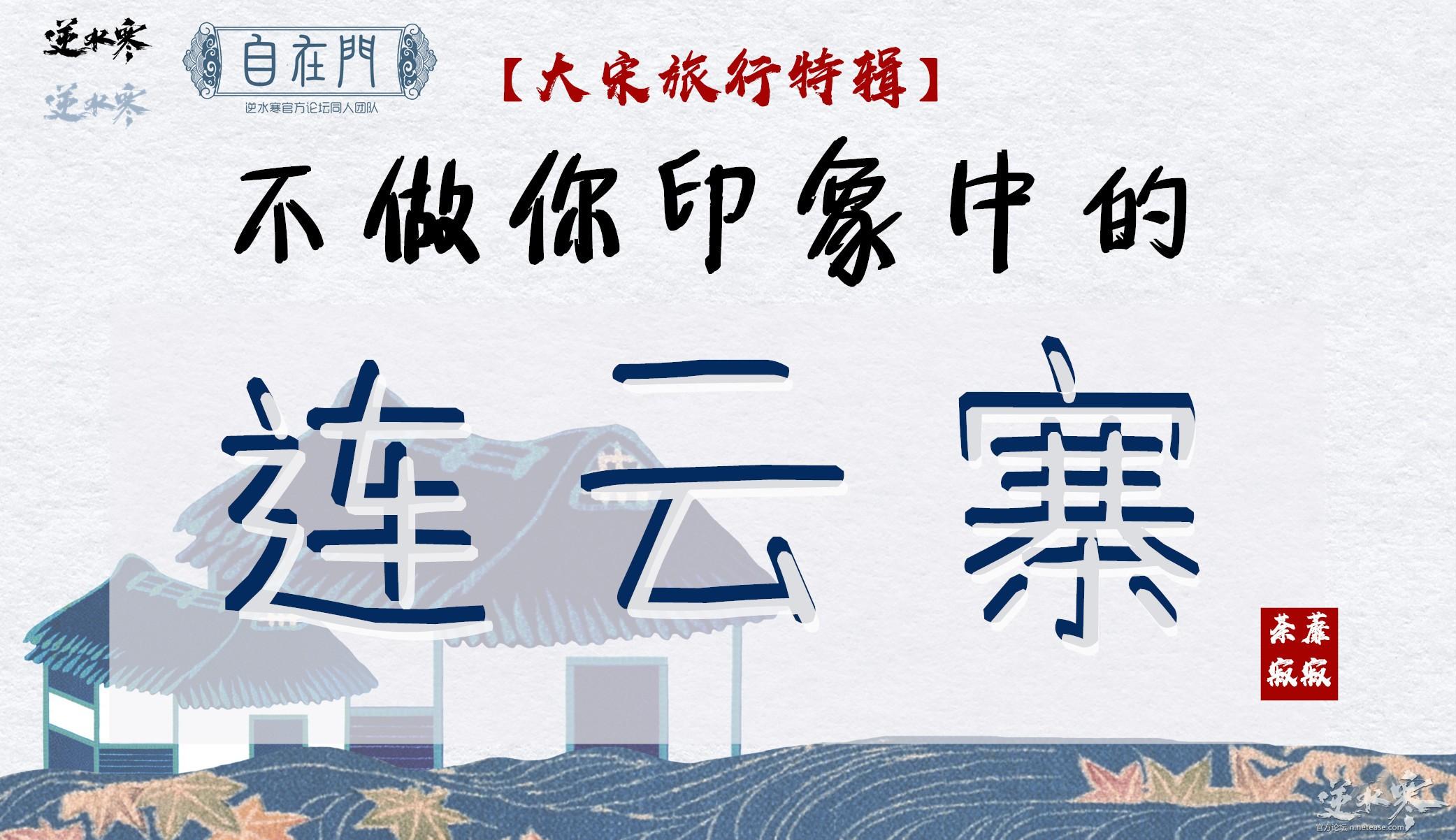 【大宋旅行特辑】今天在连云寨红名了吗(附带斗地主直播)【自在门】