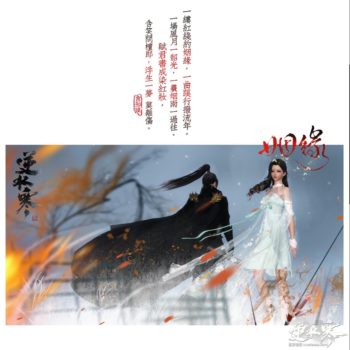 [MV] 逆水寒同人填翻MV小甜蜜【自在门】【视频】