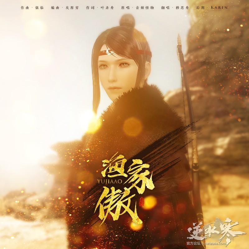 【自在门】《渔家傲》女侠版翻唱——炫酷师姐,在线飙歌!