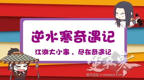 逆水寒奇遇记02期-人在江湖飘,帮会师父不可抛【自在门】系列小视频