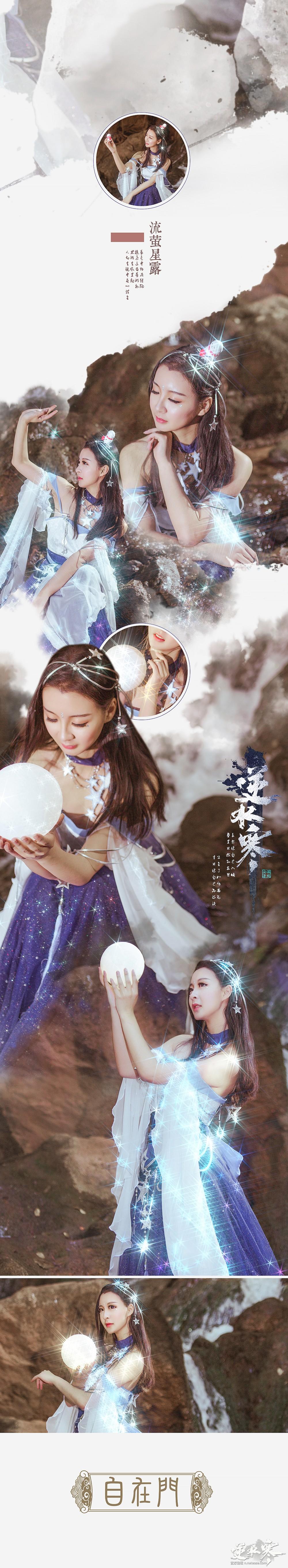 瑶音·流萤星露cosplay·新年快乐【自在门】