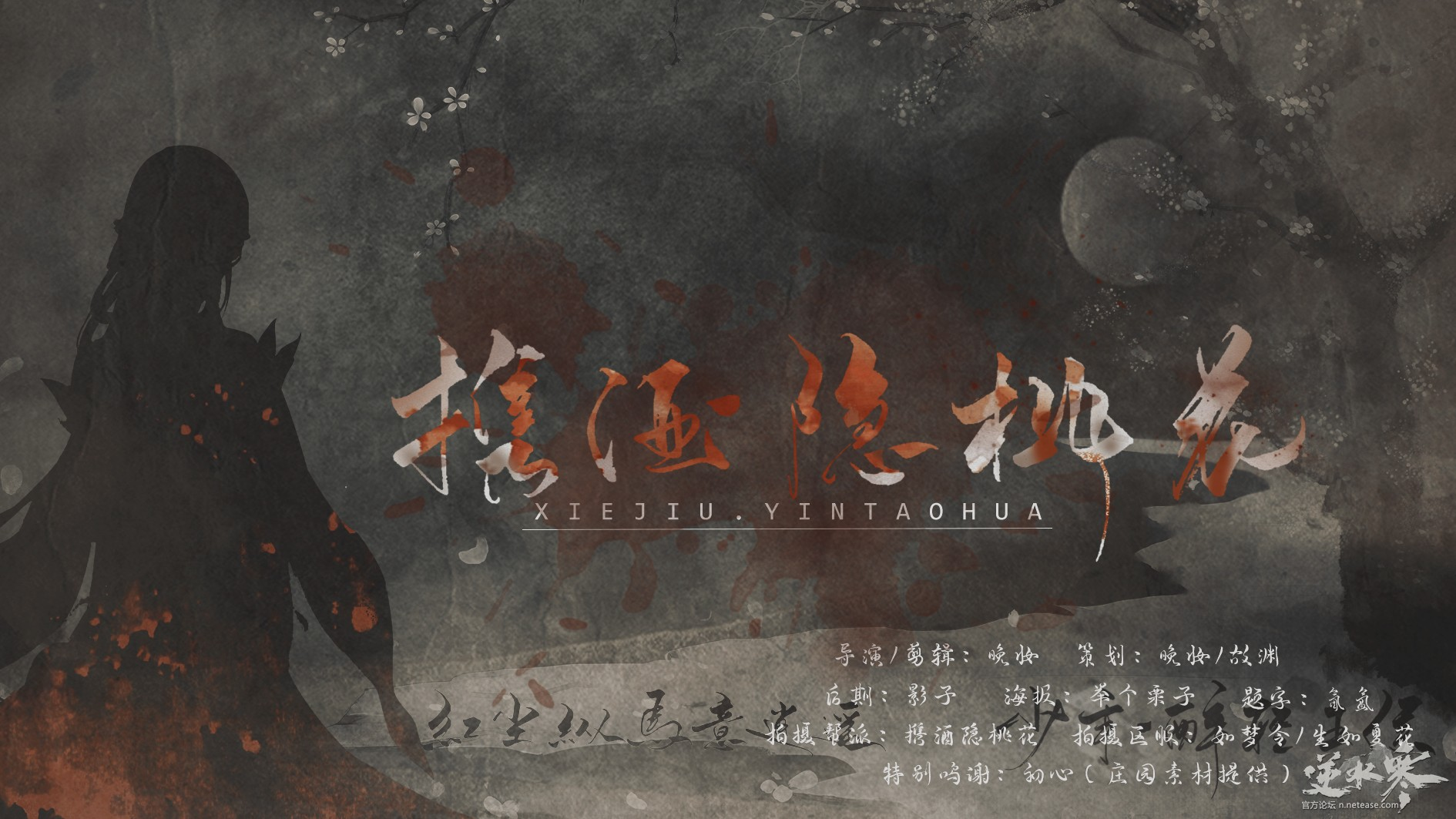【自在门】【投稿】<如梦令-生如夏花>携酒隐桃花帮派帮宣贺年片