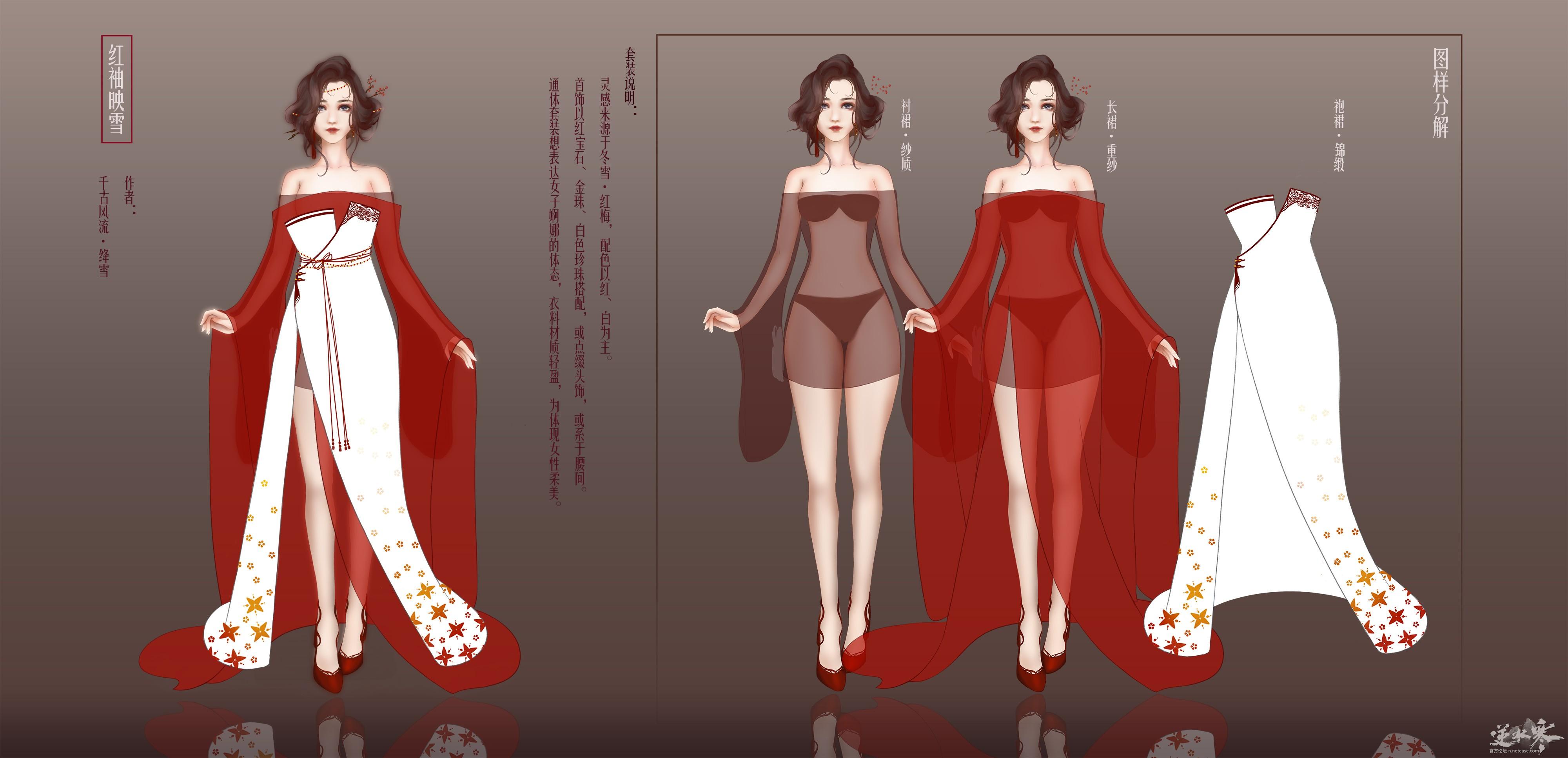 【大宋染织坊】绛雪设计:成女时装《红袖映雪》(我要上首页)