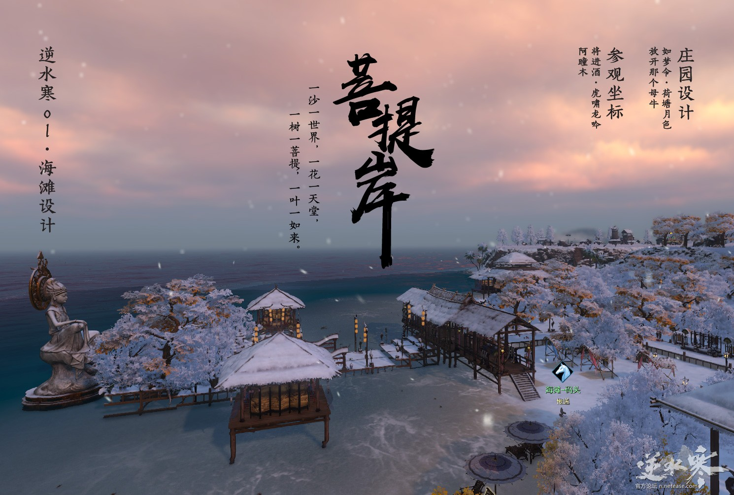 【7级庄园海滩设计】菩提岸——金色信仰之地【自在门】