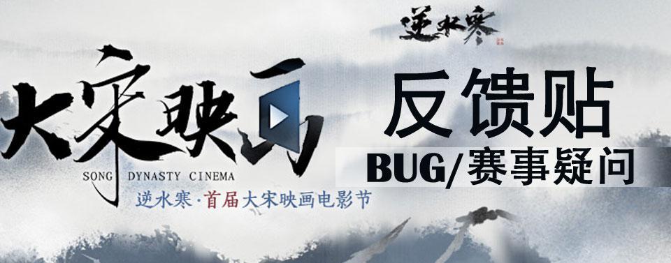 逆水寒首届《大宋映画》电影节BUG反馈贴