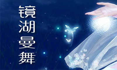 """【自在门】""""镜湖曼舞""""—— 袅袅婷婷、衣袂飘飘~"""