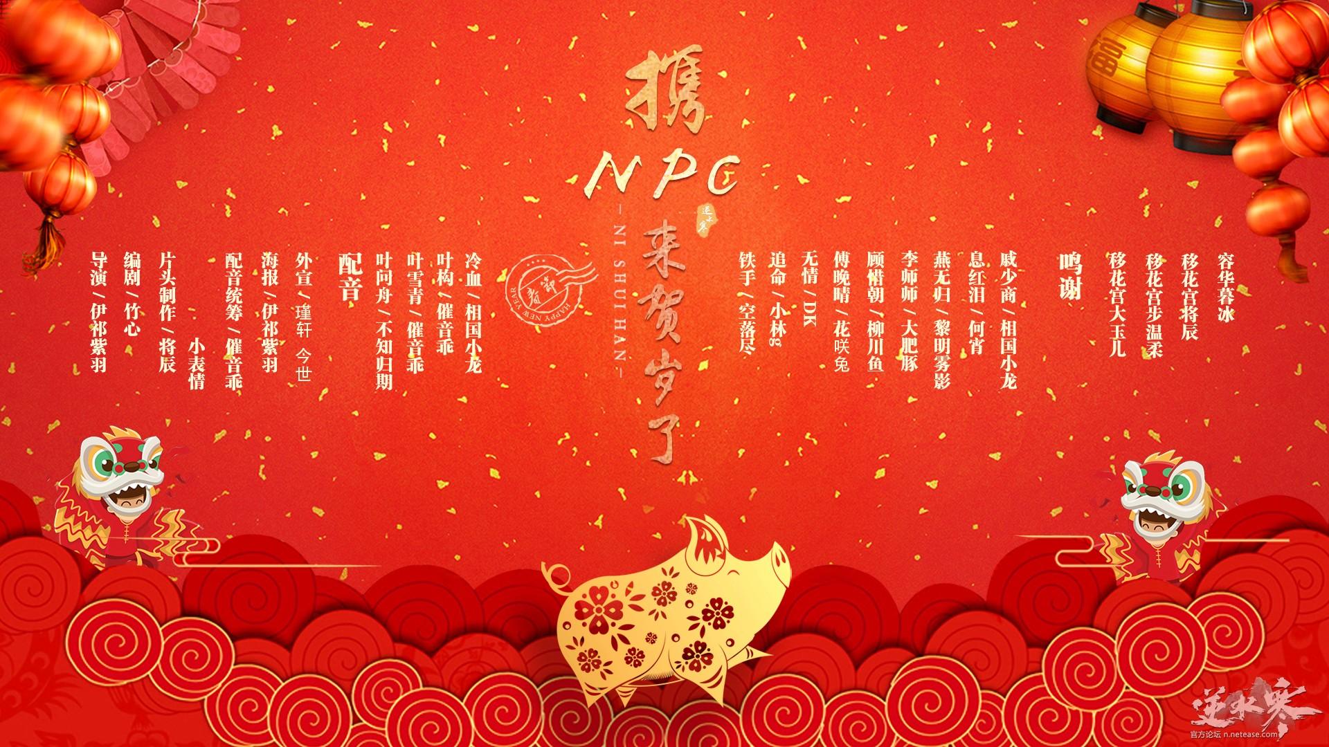 【携NPC来贺岁了】春节了,看看NPC们想和你们说些什么吧~