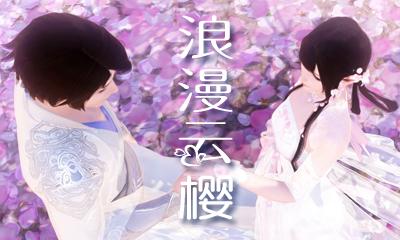 【自在门】情缘纪念<二> - 浪漫云樱~