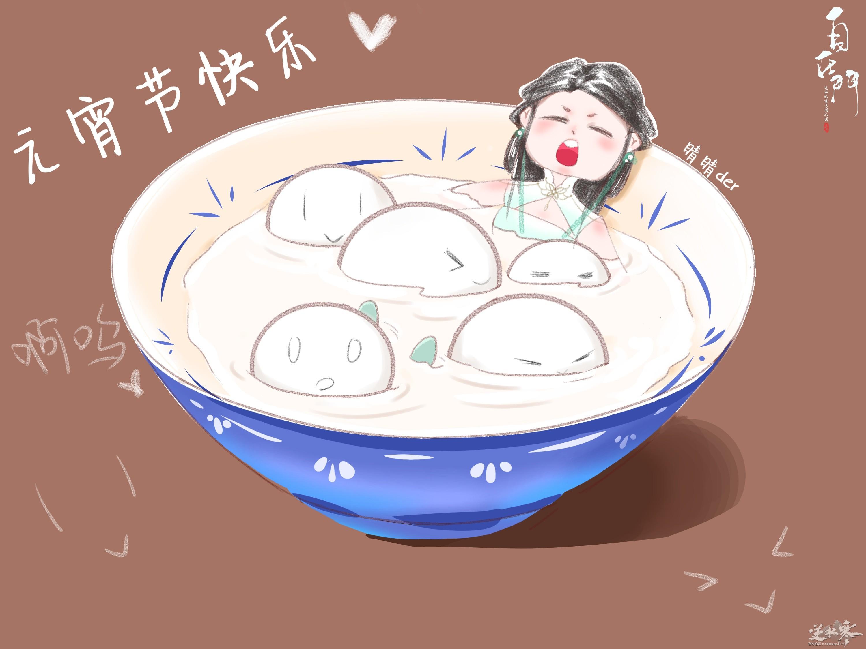 元宵节快乐!!!【自在门】【手绘】