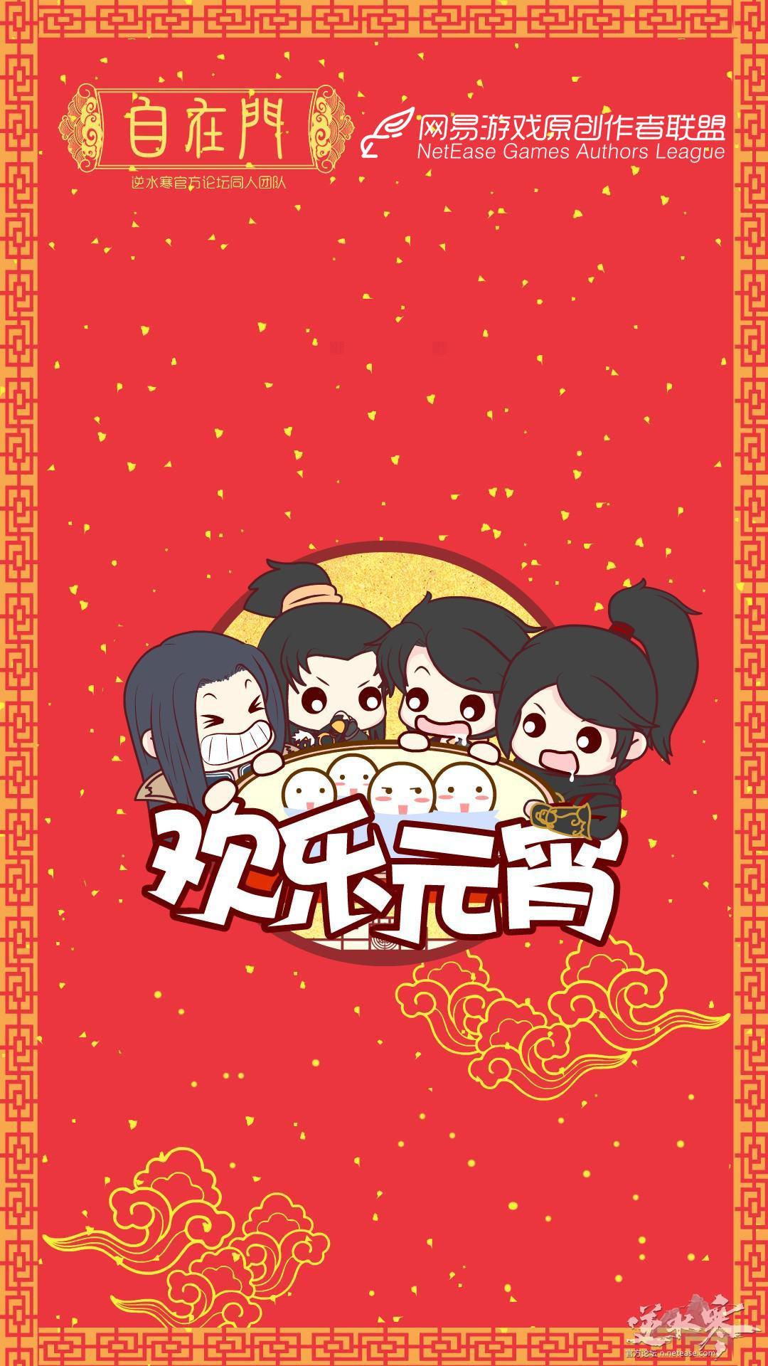 元宵节快乐!!四大名捕吃汤圆。【手绘】【自在门】