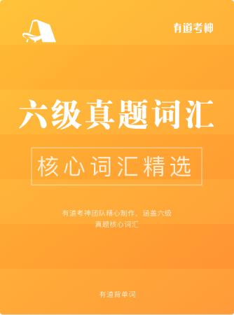 六级真题核心词(正序版)