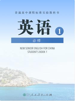 人教版高中英语-必修1